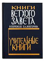 Книги Ветхого Завета. Учительные книги. Юнгеров П.А