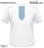 Футболки для вышивки бисером мужская ЮМА ФМ 7