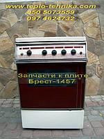 Запчасти к газовой плите Брест-1457 (конфорки, кран духовки, ручка крана, тяга двери, решетка)
