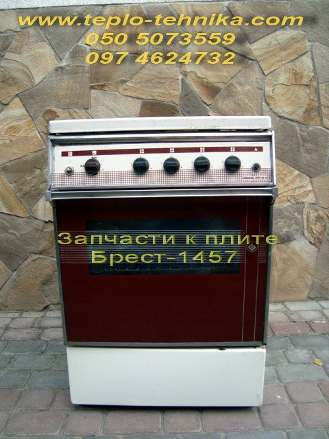 к газовой плите Брест-1457