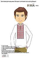 Заготовка для вышивки мужской рубашки ЮМА М10