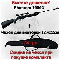 Crosman Phantom CS1K77X пневматическая винтовка с оптическим прицелом 4Х32 и чехлом в комплекте