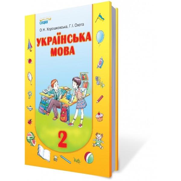 Украинская Мова 2 Клас Решебник Захарийчук