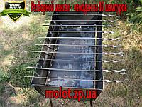 Мангал чемодан на 10 шампуров