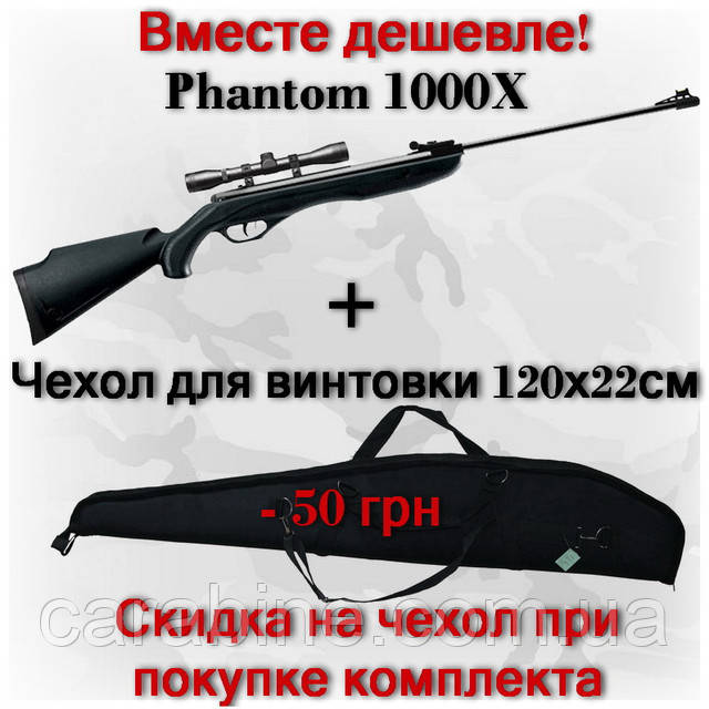 Crosman Phantom CS1K77X с чехлом