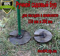 Садовый Ямобур с двумя насадками 150 и 200 мм