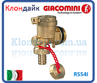 Giacomini Воздухоотводчик,  сбросной кран концевой