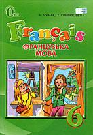 Французька мова, 6 клас. Чумак Н., Кривошеєва Т.