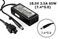 Зарядное устройство сетевой адаптер для ноутбука HP 18.5V 3.5A 65W штекер 7.4*5.0 Compaq