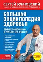 Большая энциклопедия здоровья. Лечение позвоночника и суставов без лекарств