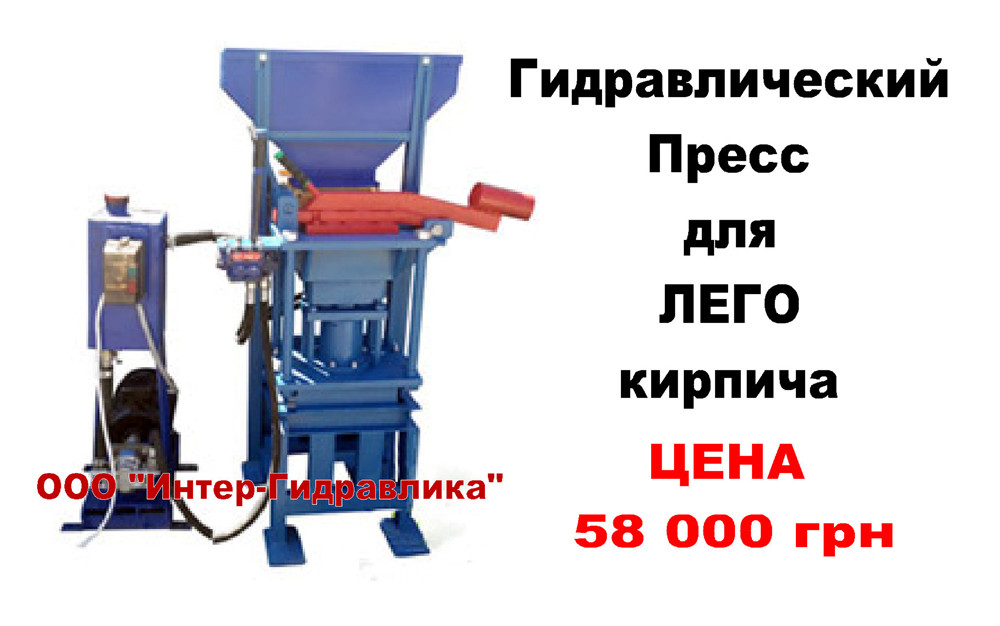 Гидропресс для производства Lego кирпичей, цена 66 500 грн., купить в Киеве - Prom.ua (ID# 65415402)