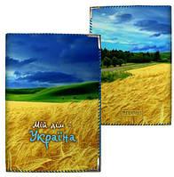 Обложка для украинсого паспорта