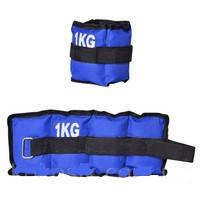 Утяжелители для ног и рук вес 1 кг