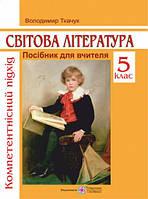 Посібник для вчителя зі світової літератури. Компетентнісний підхід. 5 клас.  Ткачук Володимир