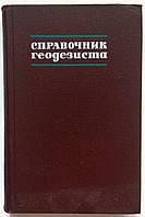 Справочник геодезиста  1-й том