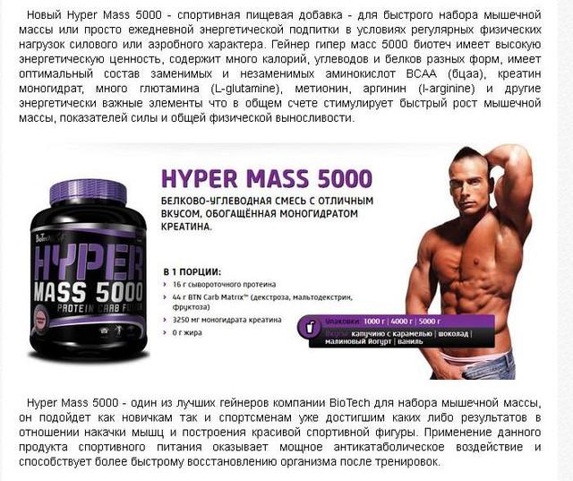 Гейнер BioTech USA Hyper Mass 5000 1 кг шоколад