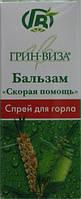 Спрей для горла - скорая помощь с чайным деревом 30 мл ( Грин-Виза )