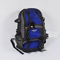 Рюкзак туристический на 45 литров - синий