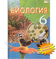 Учебник Биология 6 класс Новая программа Авт: Костиков И.Ю. Изд-во: Освита