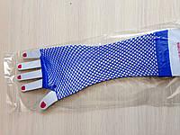 Перчатки до локтя сетка синяя