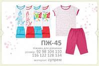 Пижама для девочки ПЖ45 тм Бемби