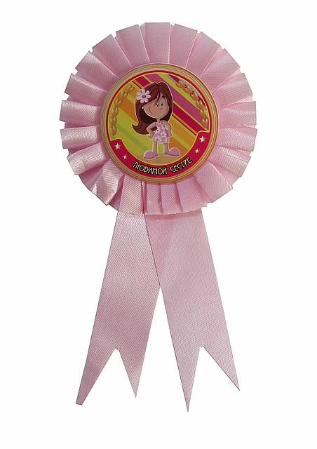 """Медаль """" любимой сестре """". Свадебные медали."""