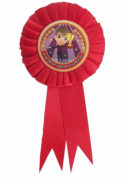 """Медаль """" за активное участие в конкурсах"""", свадебные медали"""