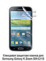 Глянцевая защитная пленка для Samsung SM-C115 Galaxy K Zoom
