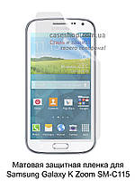 Матовая защитная пленка для Samsung SM-C115 Galaxy K Zoom