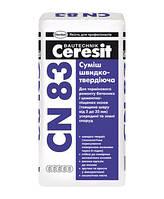 Быстротвердеющая смесь для пола Ceresit CN 83 25 кг