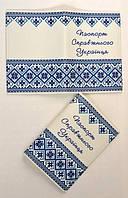 Обложка на паспорт (паспорт украинца)