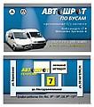 Авторазборка микроавтобусов Мерседес Спринтер, Вито ( Sprinter,Vito), Фольксваген (Volkswagen LT,T4)