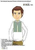 Заготовка мужской вышиванки ЮМА М 20