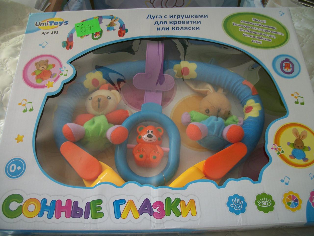 Как сделать дугу с игрушками своими руками 13