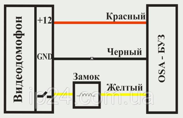 схема подключения БУЗа: