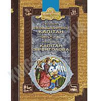 П'ятнадцятирічний капітан Капітан Зірвиголова Ж. Верн, Л. А. Буссенар Бібліотека пригод Золота серія Вид-во: Школа.