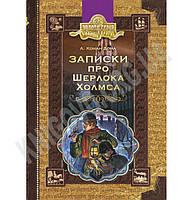 Записки про Шерлока Холмса. Бібліотека пригод. Золота серія. А. Конан Дойл. Вид-во: Школа., фото 1
