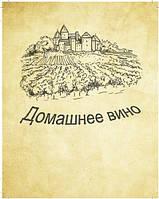 """Етикетка """"Домашнє вино"""""""