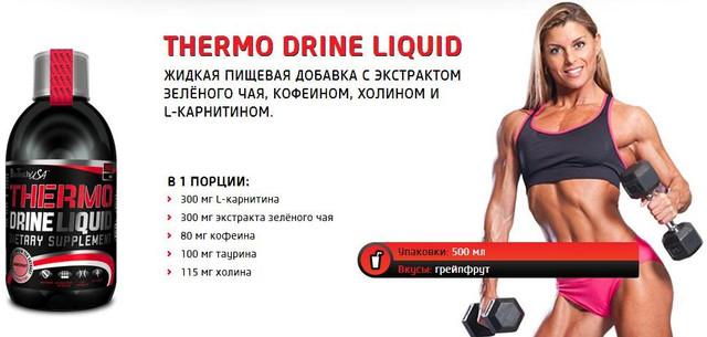 biotech Thermo Drine liquid 500ml грейпфрут