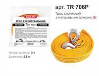Трос для буксировки CarLife TR706P