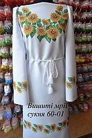 Платье женское (заготовка) СЖ 60-02 без пояса