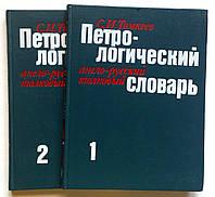 Томкеев С.И. Петрологический англо-русский толковый словарь. В 2-х томах