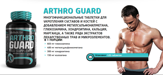 biotech Arthro Guard 120таб