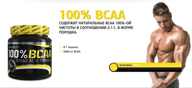biotech BCAA 400г