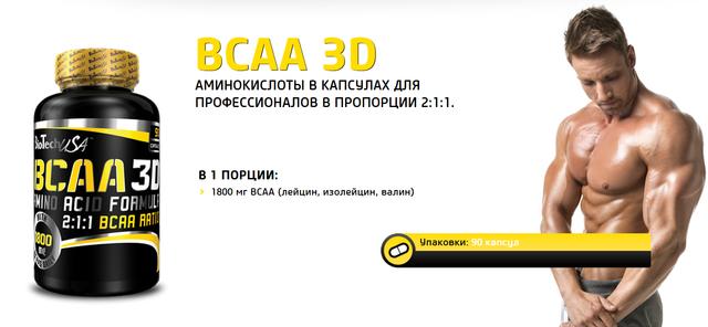 biotech BCAA Nano 3D 90кап