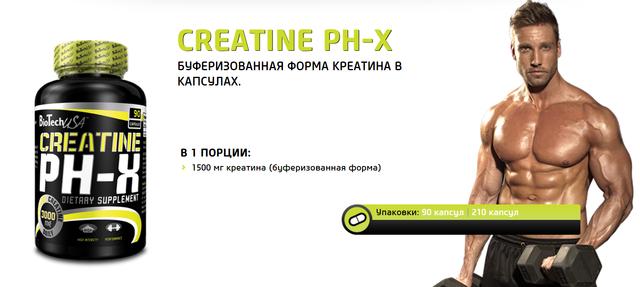 biotech CREATINE pHX 90 caps