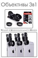 Объективы 3в1 (клипса-прищепка) КОРОБКА. ЛИНЗЫ: Wide+Macro+Fisheye для смартфонов. Цвет: чёрный.