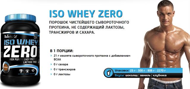 biotech IsoWhey Zero lactoze free 2270 g - шоколад