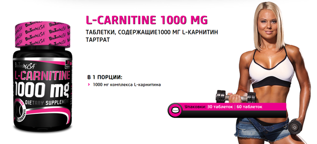 biotech L-CARNITINE 1000 mg, 30 таб.