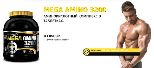 biotech MEGA AMINO 3200, 100 таб.